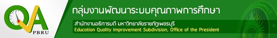 งานพัฒนาระบบคุณภาพการศึกษา มหาวิทยาลัยราชภัฏเพชรบุรี